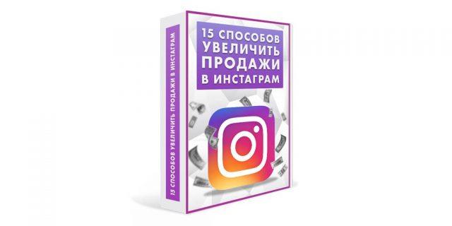 15 способов увеличить продажи в Instagram