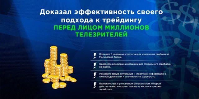 3 стратегии, несущие деньги