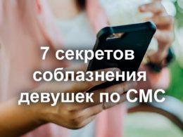 7 секретов соблазнения девушек по СМС