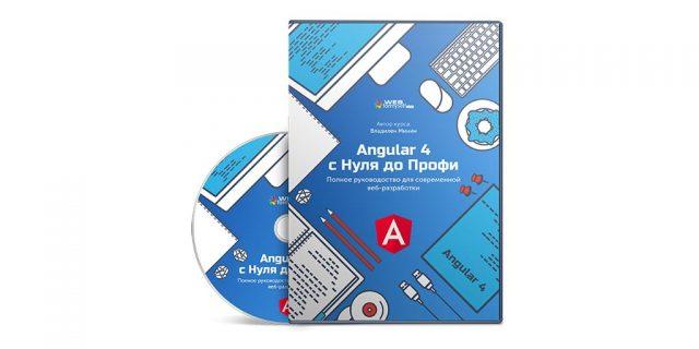 Angular 4 с нуля до профи