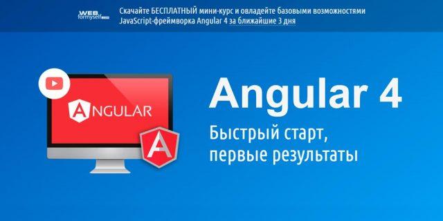 Angular 4 Быстрый старт, первые результаты