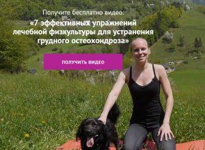 7 эффективных упражнений лечебной физкультуры для устранения грудного остеохондроза
