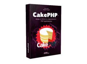 CakePHP - мощь и гибкость современного PHP фреймворка