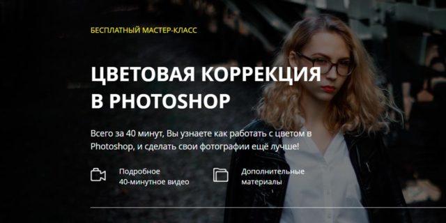 Цветовая коррекция в PhotoShop