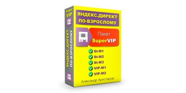 Яндекс.Директ по-взрослому