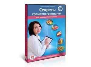 Секреты грамотного питания для здоровья позвоночника