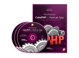 Фреймворк CakePHP. С нуля до гуру на примере создания корпоративного сайта