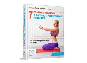 7 главных ошибок в фитнес-тренировках новичка