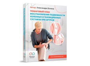 Восстановление подвижности коленных и тазобедренных суставов при артрозе