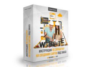 Инструкция по заработку на создании сайтов под заказ