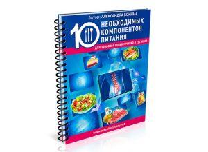 10 необходимых компонентов питания для здорового позвоночника и суставов