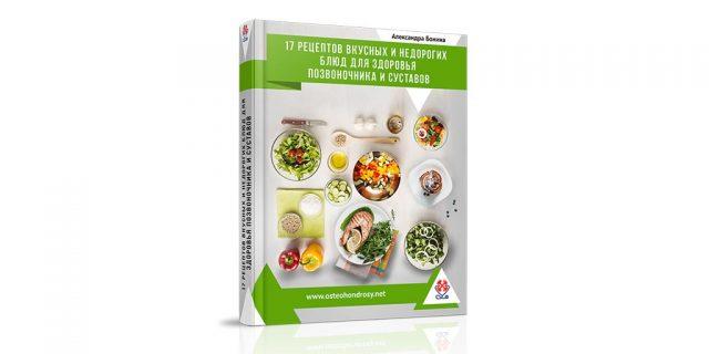 17 рецептов вкусных и недорогих блюд для здоровья позвоночника и суставов