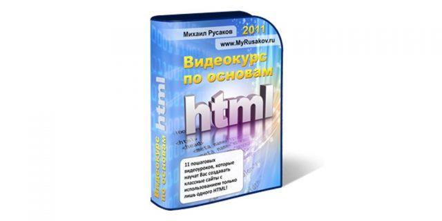 Изучение html