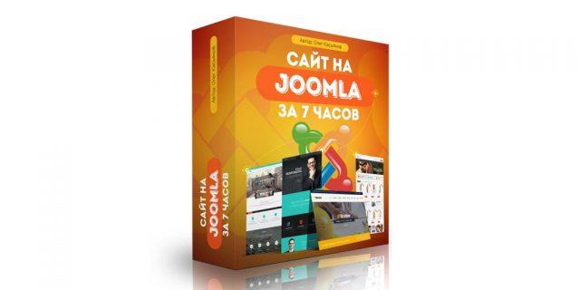 Сайт на Joomla за 7 часов