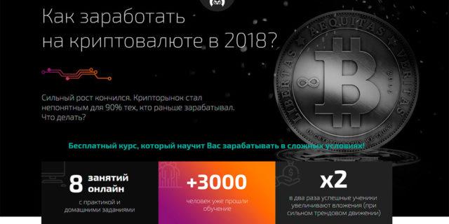 Как заработать на криптовалюте в 2018