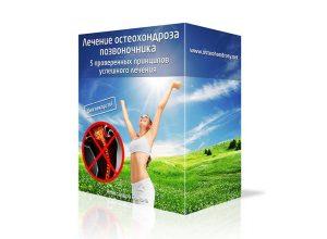 5 проверенных принципов успешного лечения остеохондроза позвоночника