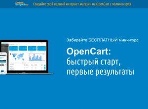 OpenCart: быстрый старт, первые результаты