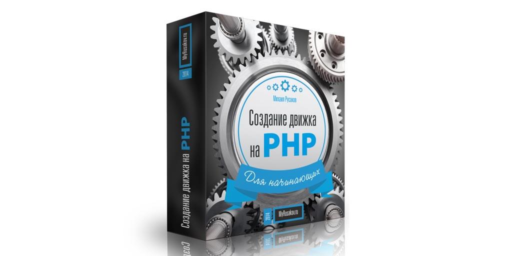 Создание движка сайта php инсалес создание сайта