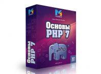 Как освоить PHP