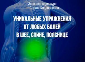 Уникальные упражнения от болей в шее, спине, пояснице