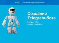 Создание Telegram-бота. Быстрый старт, первые результаты
