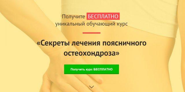 Секреты лечения поясничного остеохондроза