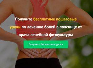 Мини-курс по устранению болей в пояснице