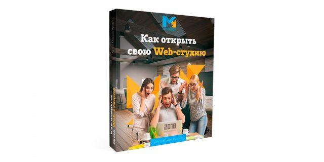 Как открыть свою Web-студию