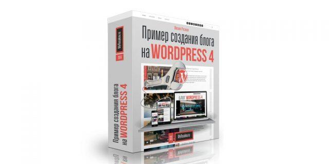 Пример создания блога на WordPress 4