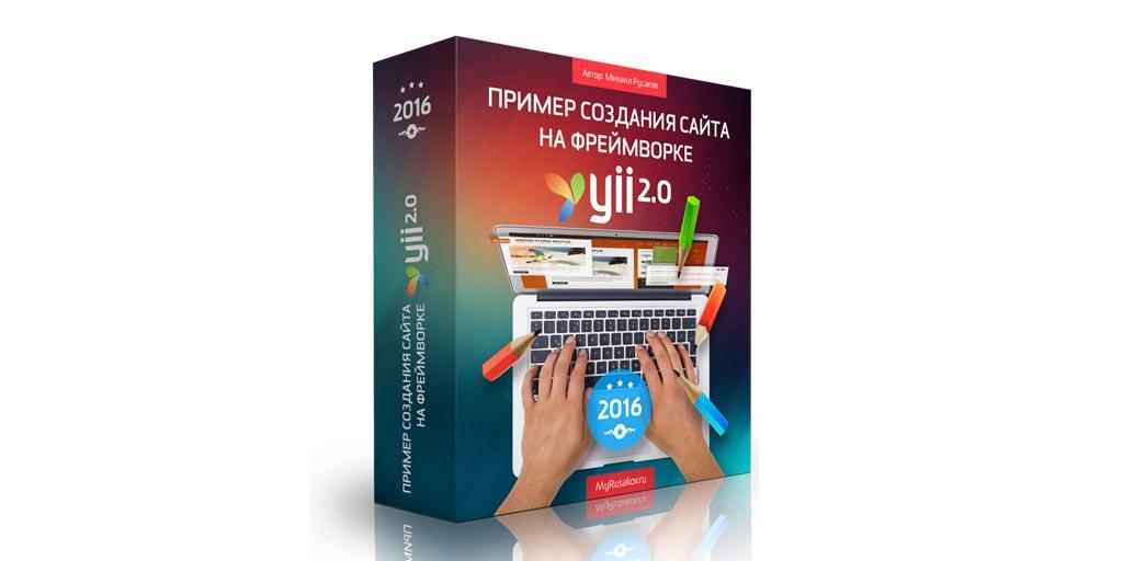 Фреймворк для создания сайтов что это юит московия строительная компания официальный сайт