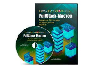 FullStack-Мастер. Разработка CRM-системы на NodeJS, Express, Angular6