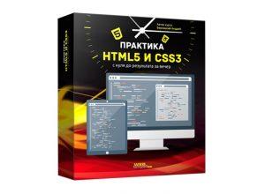 Практика HTML5 и CSS3 с нуля до результата