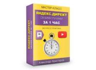 Яндекс.Директ своими руками за 1 час