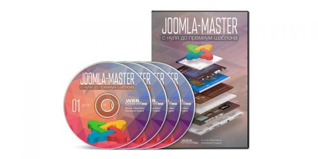 Joomla-мастер: с нуля до премиум-шаблона