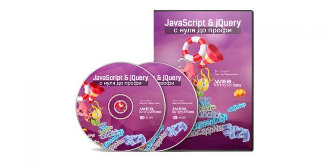 JavaScript jQuery с нуля до профи