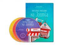 Интернет магазин на Joomla