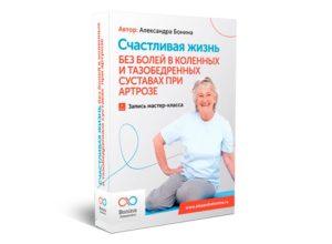 Счастливая жизнь без болей в коленных и тазобедренных суставах при артрозе
