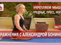 Растяжка грудных мышц и мышц пресса