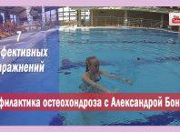 Профилактика остеохондроза в бассейне