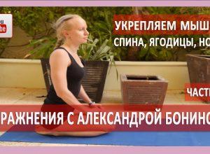 Дисбаланс мышц тела