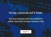 Тестер стратегий msFX-Tester