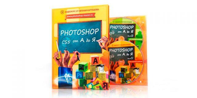 Photoshop CS5 от А до Я