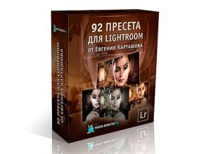 92 пресета для Lightroom от Евгения Карташова