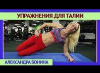 Упражнение - боковая планка