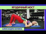 Упражнение на ягодичный мостик