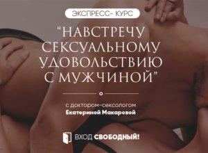 Навстречу сексуальному удовольствию с мужчиной