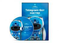 Telegram-бот мастер