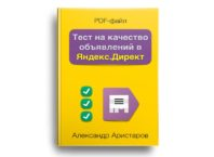 Тест на качество объявлений в Яндекс.Директ