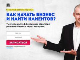 Как начать бизнес и найти клиентов