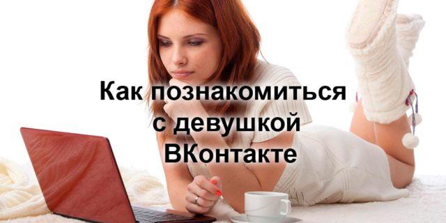 Способ знакомств ВКонтакте
